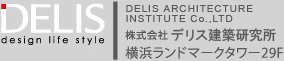 DELIS ARCHITECTURE INSTITUTE Co.,LTD デリス建築研究所